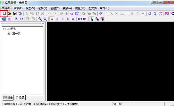 立几画板v6.0.5.2官方版