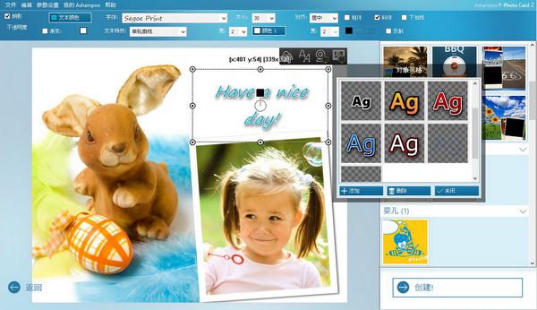 照片贺卡制作软件(Ashampoo Photo Card)2.0.3官方版