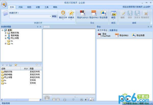 硕思闪客精灵企业版v7.4.5320官方版