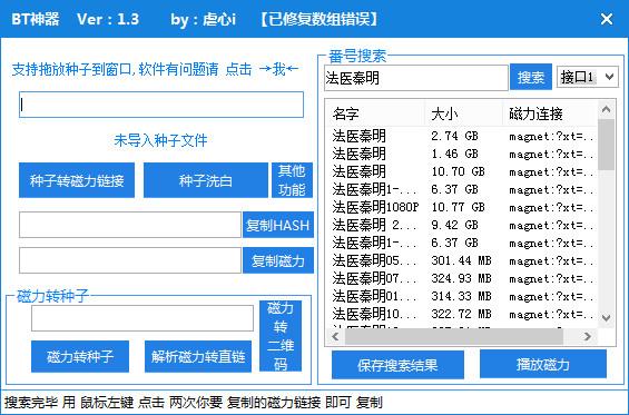 BT神器v1.3绿色版