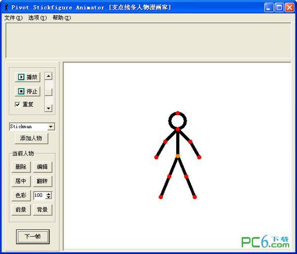 火柴人动画制作软件(Pivot Stickfigures Animator)2.25 绿色中文版