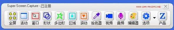 屏幕捕捉器(Super Screen Capture)V6.0汉化版