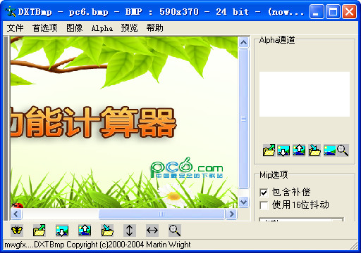 DDS文件编辑器(DXTBmp)5.1 绿色中文版
