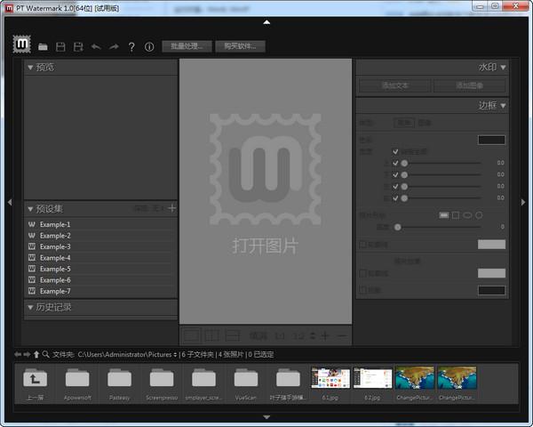 PT Watermark(图片水印制作软件)v1.0官方版