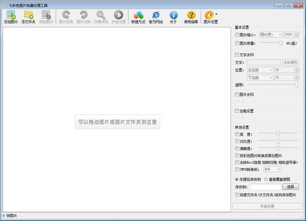 七彩色图片批量处理工具v7.0免费版