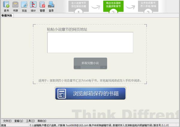 IbookBox 网页小说批量下载阅读器v4.2.8.0免费版