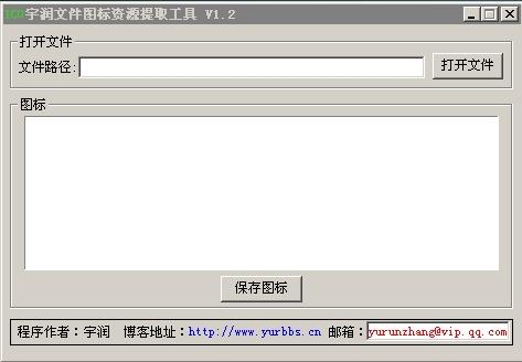 宇润文件图标资源提取工具V1.2