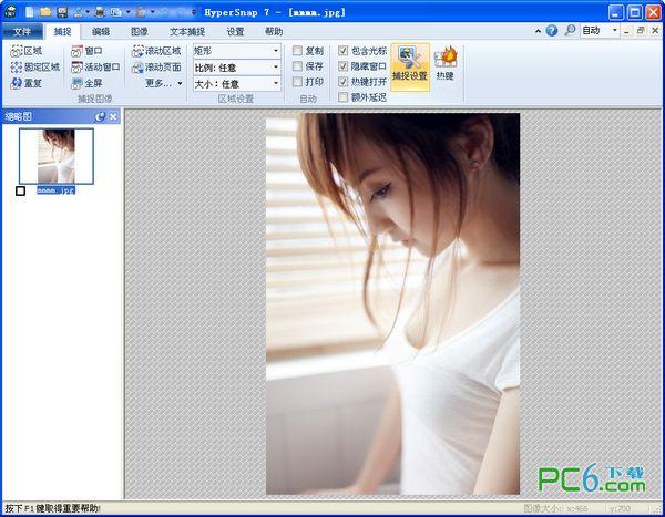 HyperSnap-DX免费版(抓图工具)V7.28.05 中文绿色版
