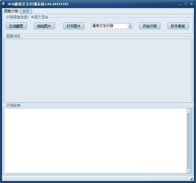 OCR通用文字识别系统