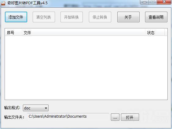 奇好图片转PDF工具