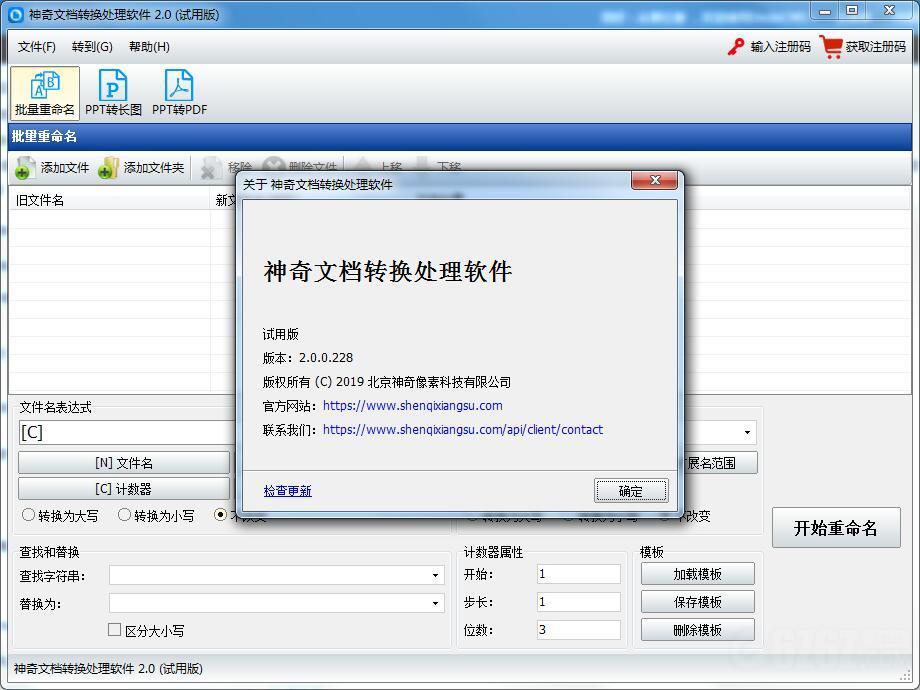 神奇文档处理软件