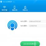 wifi共享精灵2016(电脑无线共享精灵 无线共享软件) V4.0.0819 官方正式版