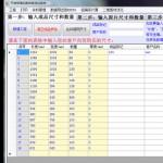 天使玻璃切割排版优化软件 v2.0官方版