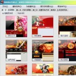 网游建站专家 v5.2官方版