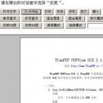 优看PDF在线阅读控件 v3.5.0.0官方版