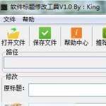 蓝冰软件标题修改工具 v1.0官方版