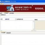 睿元正则测试器 v1.0.0.0官方版