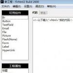 FirHtml网页编辑器 v2.0.2605官方版