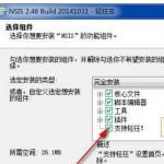 NSIS(脚本安装系统) v2.51官方版
