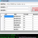 2014中小学幼儿园教师全员培训学习助手 v1.1官方版
