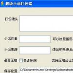 txt小说打包软件 v1.0官方版