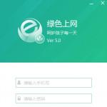 绿色上网V5.0官方版