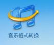 音频转换工具v9.1官方免费版
