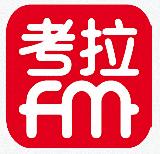 考拉FM电脑版