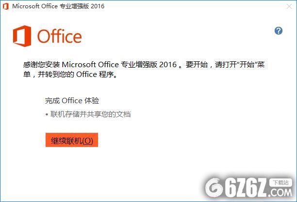 office2016 64位专业增强版