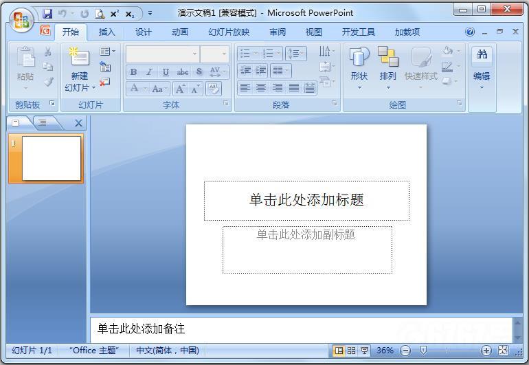 office2007精简版