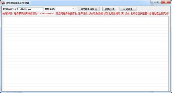 蓝宇数据库乱码修复器v1.0最新版