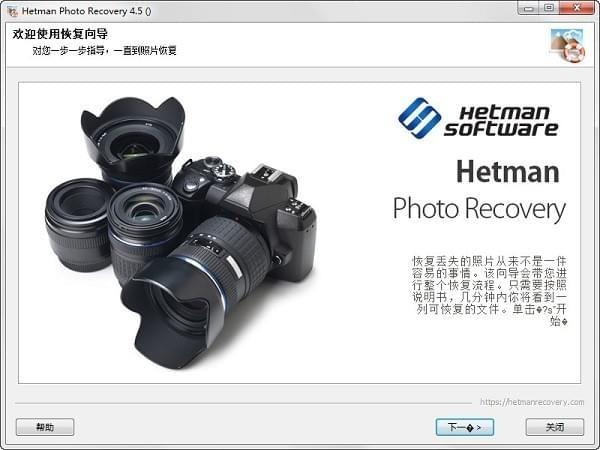 Hetman Photo Recovery(照片恢复软件)v4.5免费中文版