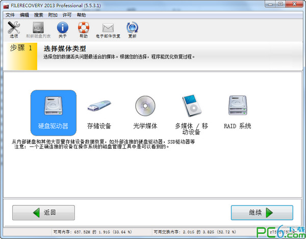 FILERECOVERY 2013 Professional(文件恢复工具)v5.5.9.7中文特别版