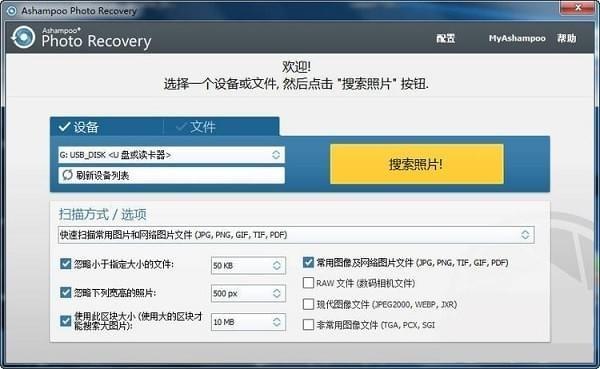 Ashampoo Photo Recoveryv1.0.5中文版