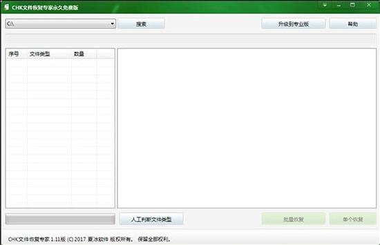 CHK文件恢复专家v1.13永久免费版