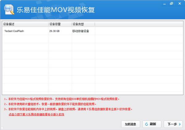 乐易佳佳能MOV视频恢复软件v5.3.5官方版