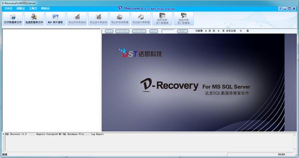 达思SQL数据库恢复软件V1.2官方版