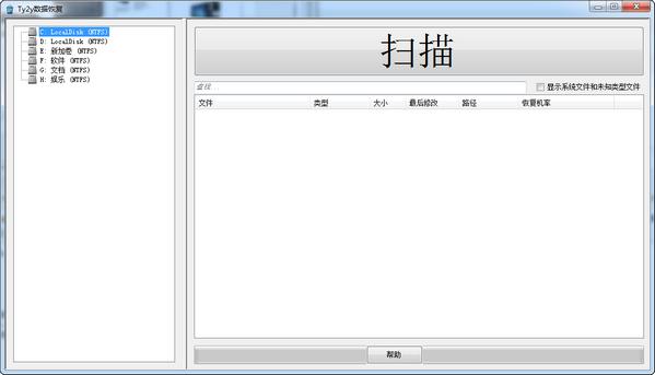 Ty2y数据恢复v1.0官方版