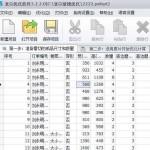 派尔玻璃优化软件 v3.2.2 免费班