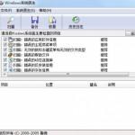 Windows系统医生v3.4.5中文绿色版