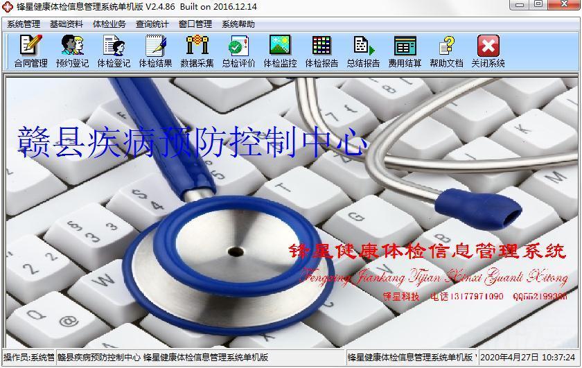 锋星健康体检信息管理系统