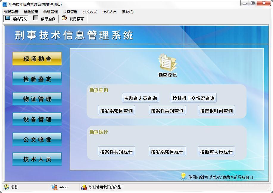 宏达刑事技术信息管理系统