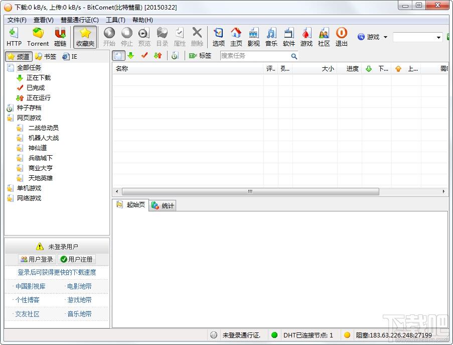 BitComet比特彗星(bt下载软件BitComet下载) V1.42官方版