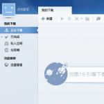 迅雷v7.9.44.5056官方正式版