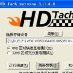 HD Tach(硬盘性能测试工具)3.0.4 中文版