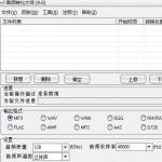 音频转化大师(音频转化大师官方下载)V9.0官方版
