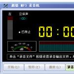 超级MP3录音机v2.0.13.1