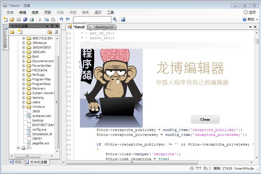 龙博代码编辑器 v4.0官方版