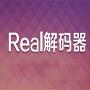 real解码器官方版v1.0.1.22