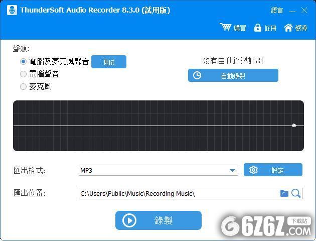 ThunderSoft Audio Recorder